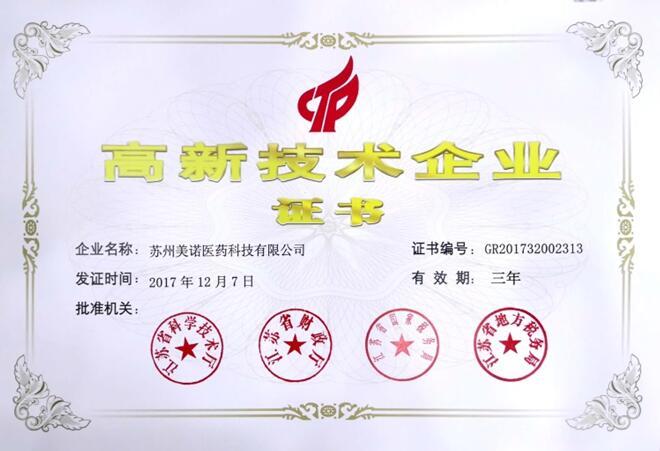 Suzhou Medinoah was awarded